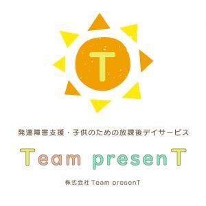草津、大津の放課後等デイサービス、発達障害の子供のための放デイ|株式会社Team presenT